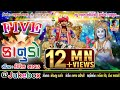 5 STAR KANUDO KAUSHIK BHARWAD NON STOP NEW SHYAM AUDIO mp3