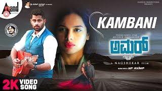 Amar | Kambani | 2K Video Song |Abishek Ambareesh |Tanyahope |Arjun Janya |Nagashekar |Sandesh.N