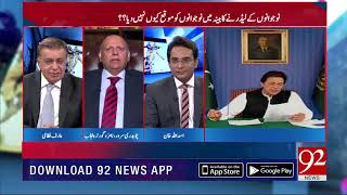 Ho Kya Raha Hai|  Exclusive interview with Chaudhry Sarwar | 20 August 2018 | 92NewsHD