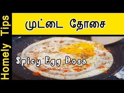 முட்டை தோசை | Spicy Egg Dosa recipe in Tamil | Egg dosa in tamil | Homely Tips