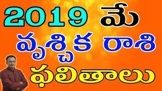 2019 VRUSCHIKA RAASI PHALITAALU - The Most Popular High