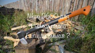 Nikon D600 Video Test.  Fiskars Х21.