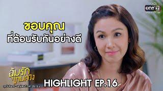 ขอบคุณ ที่ต้อนรับกันอย่างดี | Highlight อุ้มรักเกมลวง EP.16 | 28 พ.ค. 63 | one31
