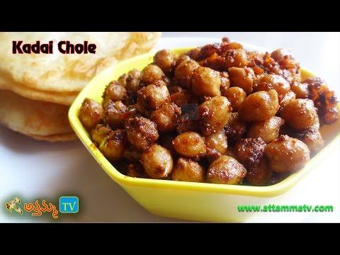 Restaurant Style Kadai Chole Recipe in Telugu by :: Attamma TV ::