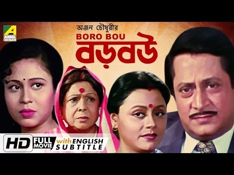 Baro Bou | বড় বউ | Bengali Full Movie - HD | English Subtitle | Ranjit Mallick