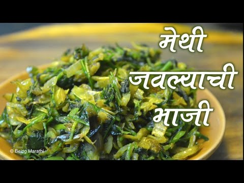मेथी जवल्याची  भाजी /METHI JAWALYCHI BHAJI  AUTHENTIC MAHARASHTRIAN FOOD RECIPE