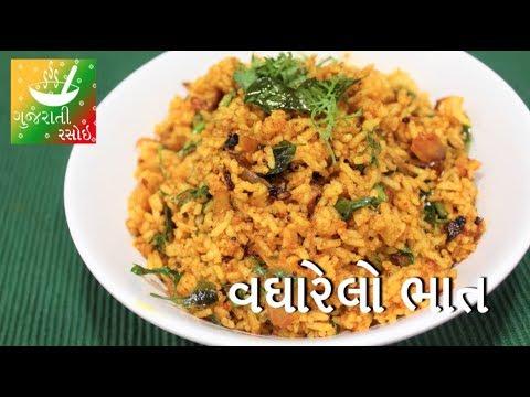 Vagharela Bhaat - વઘારેલો ભાત   Recipes In Gujarati [ Gujarati Language]   Gujarati Rasoi