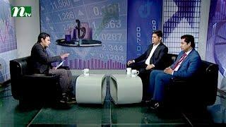 Market Watch (মার্কেট ওয়াচ) | Episode 300 l NTV News & Current Affairs