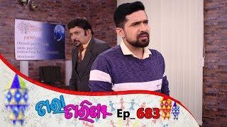 Tara Tarini | Full Ep 683 | 14th jan 2020 | Odia Serial – TarangTV