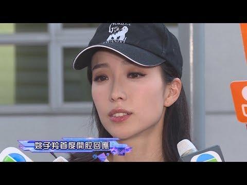 Xxx Mp4 姚子羚現身交代四角戀事件 3gp Sex