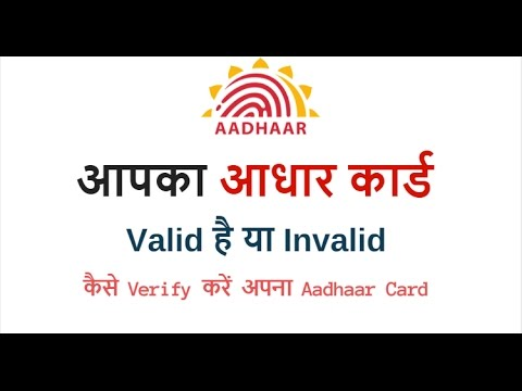 Check Aadhaar Card Valid OR Invalid (Verify Your Aadhaar)