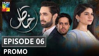 Khaas Episode #06 Promo HUM TV Drama