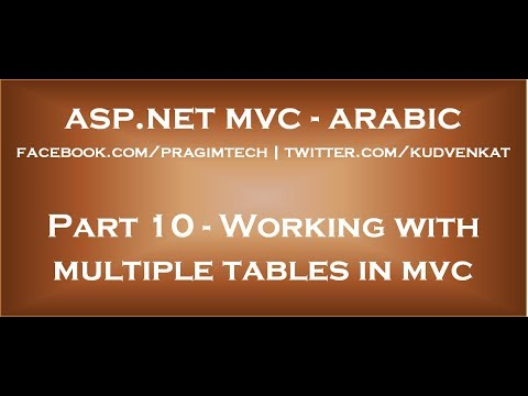 Working with multiple tables in mvc in arabic
