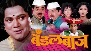 Bandalbaaz - Marathi Comedy Movie