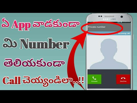 Make call with private number without any app easy and simple step 100% working Trick in telugu
