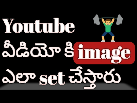 How to change youtube video custom thumbnail in Telugu #thumbnail
