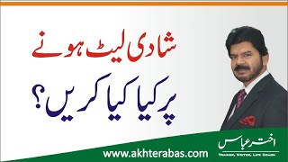 What to do when your marriage is too much  late by Akhter Abbas 2019 Urdu/Hindi