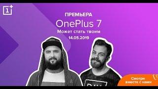 Презентация OnePlus 7 + КОНКУРС