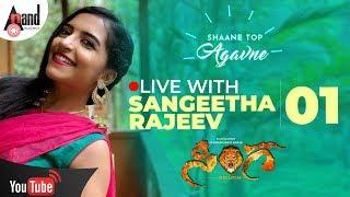Live with SANGEETHA RAJEEV | Sinnga | Shaane Top Agavne | Dharma Vish | Uday K Mehta