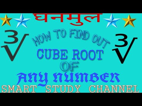 how to find out cube root in decimal number?