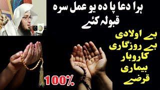 Hara duaa qabula kai Pashto bayan by shaikh abu hassan ishaq swati Hasq Lara