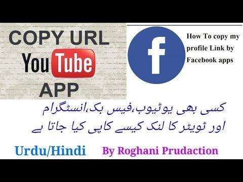 How to copy URL on Youtube,Facebook profile,post videos mobile app Urdu/Hindi