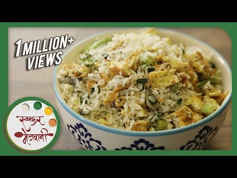 Egg Fried Rice - Recipe by Archana in Marathi  - Restaurant Style Quick Chinese at Home