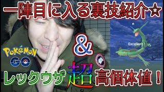 ポケモンGO『レイド一陣目に入る裏技紹介&レックウザ超高個体値遭遇!』