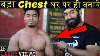 Freehand Chest Workout कहीं भी करे Chest Exercise   Fitness Fighters