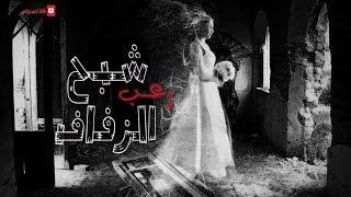 #x202b;رعب احمد يونس شبح الزفاف#x202c;lrm;