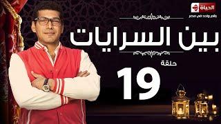 مسلسل بين السرايات - الحلقة التاسعة عشر - باسم سمرة   Ben El Sarayat Series - Ep 19