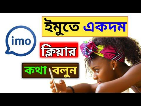 Imo Clear Video And Audio Call Bangladesh
