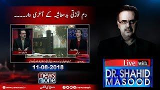 Live with Dr.Shahid Masood | 11-August-2018 | Imran Khan | Badmashiya  | Dr Asim Hussain |