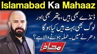 Mahaaz with Wajahat Saeed Khan - Islamabad Dharna Ka Mahaaz - 19 November 2017 - Dunya News