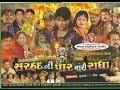 Sharhadni Paar Mari Radha | Gujarati Movies Full | Rakesh Pandey, Hitu Kanodia, Meghal Maniraj mp3