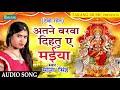 Download  Mona Singh देवीगीत 2019    Aatne Varwa dethu A Maiya    New Bhojpuri Bhakti song MP3,3GP,MP4