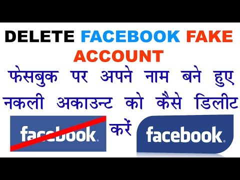 EASILY DELETE FACEBOOK FAKE ACCOUNT ID OF YOUR NAME .MUST WATCH.