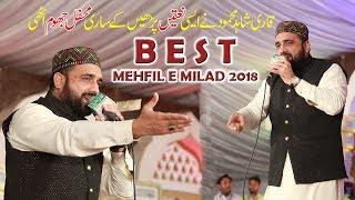 Qari Shahid Mahmood  New Naat 2018 Latest Mehfil E Naat | Punjabi Naats 2018 | Urdu Naats 2018