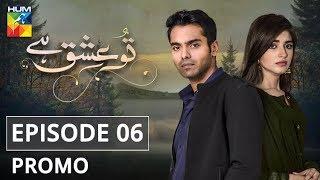 Tu Ishq Hai Episode #06 Promo HUM TV Drama