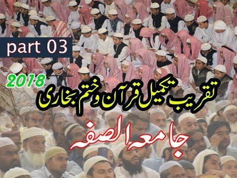 Taqreeb E Khatme Bukhari Jamia Suffah 2018 Part 3