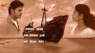 💕 Kaadhal vandhaal solli anupu 💕 song 💕 Tamil Whatsapp status 💕 iyarkai 💕