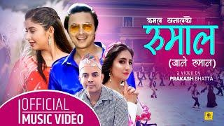 Rumal रुमाल by Kamal Khanal \u0026 Anju Panta   Feat. Paul Shah \u0026 Garima Sharma   New Nepali Song 2021