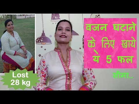 5 Best Fruits for Weight Loss – Indian Diet – By Seema [Hindi]