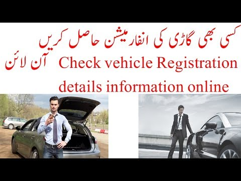 how to check registration of a vehicle in pakistan