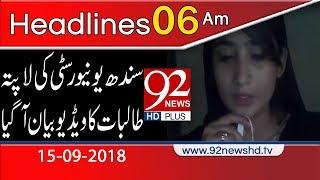 News Headlines   6:00 AM   15 Sep 2018   92NewsHD