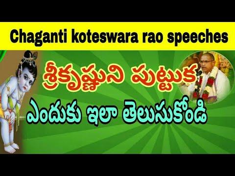 శ్రీ కృష్ణుని పుట్టుక ఇలా ఎందుకు sri chaganti koteswara rao speeches latest telugu pravachanalu