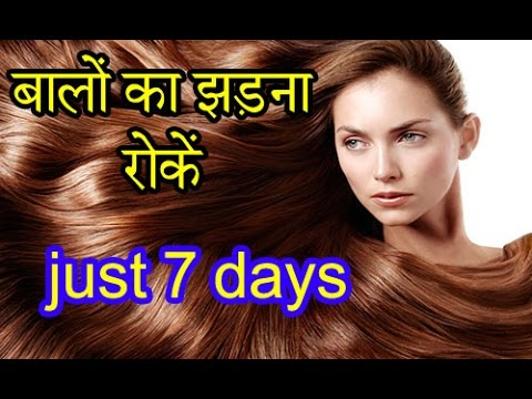 Hair Fall Treatment At Home For Women And Man In Hindi|Balo ka Girne ka Ilaj In Hindi And URdu