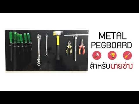 Metal Pegboard DIY สำหรับนายช่าง