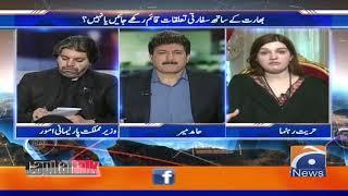 Maishal Malik Sahiba Kia National Security Council Ke Faisle Se Aap Mutmain Hain?
