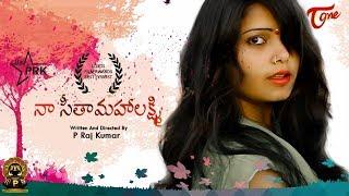 Naa Seetha Mahalaxmi    Award Winning Latest Telugu Comedy  Short Film 2018    By P Raj Kumar